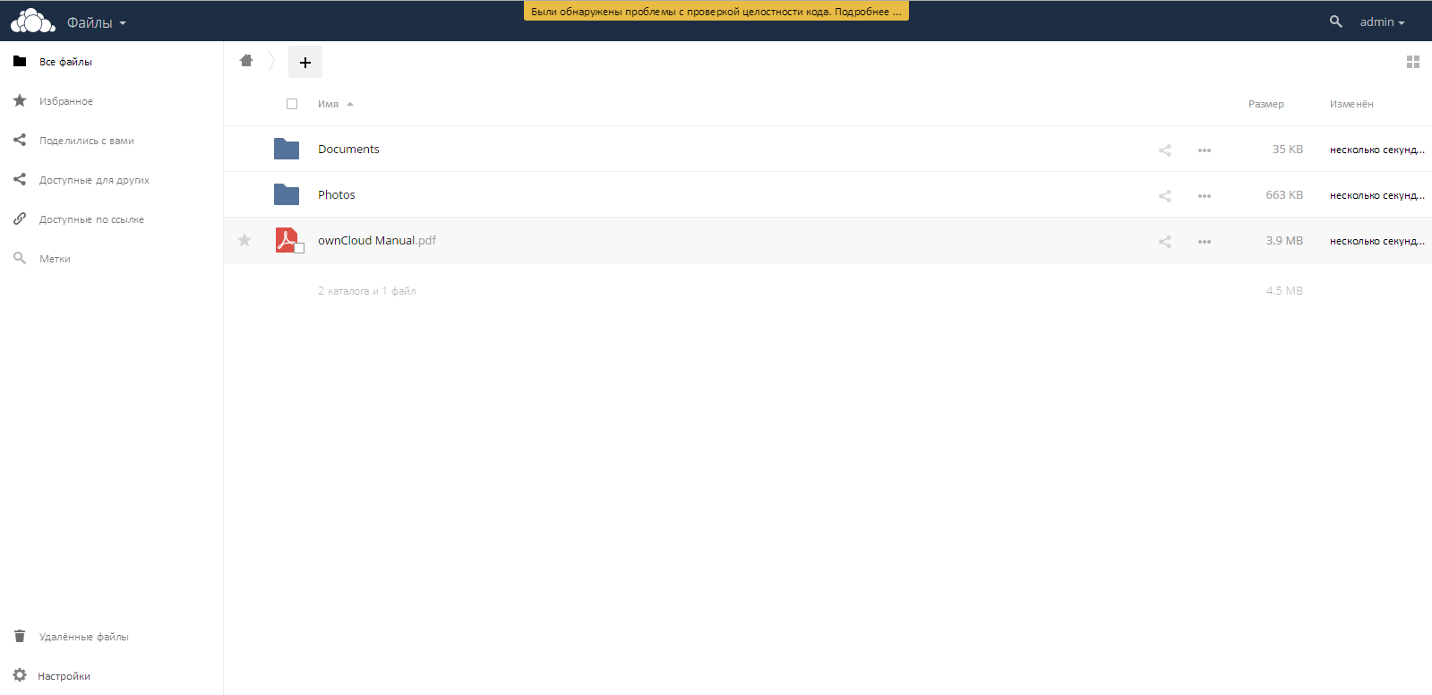 OwnCloud - главная страница