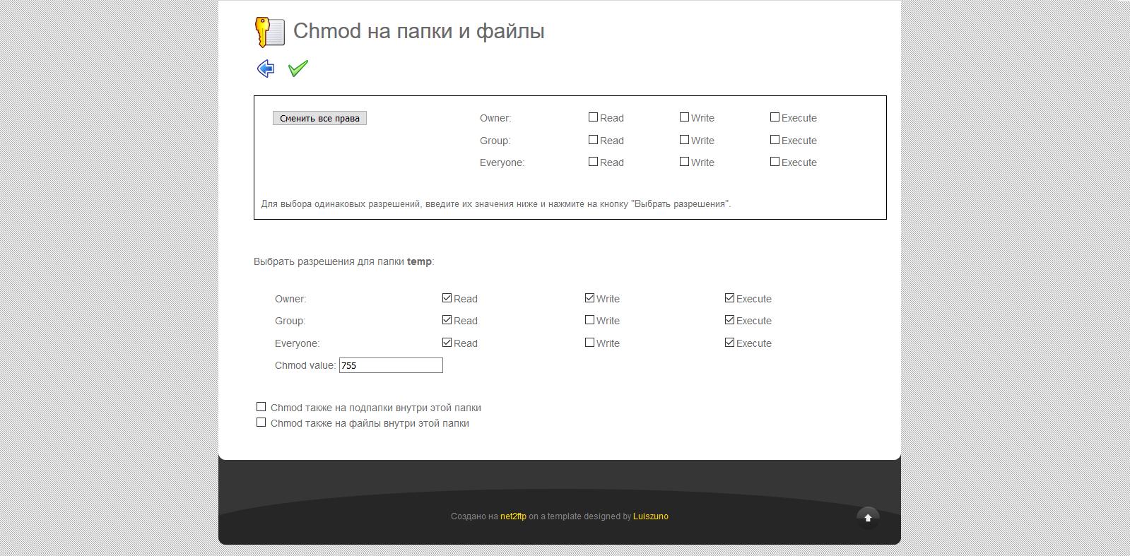 Управление правами(chmod)